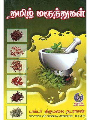 Tamil Medicines (Tamil)