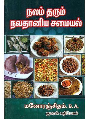 Healthy Traditional Food Varieties (Tamil)