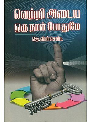 One Day Is Enough To Be Victorious (Tamil)