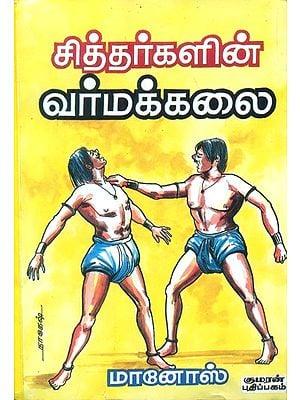 Art of Varma Kalai (Tamil)