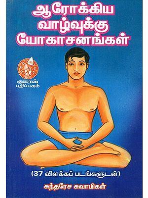 Yogasanas For Healthy Life (Tamil)