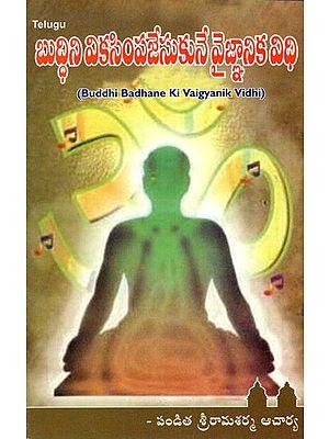 Buddhi Badhane Ki Vaigyanik Vidhi (Telugu)