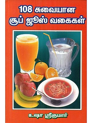 108 Varieties Of Soups And Juices (Tamil)