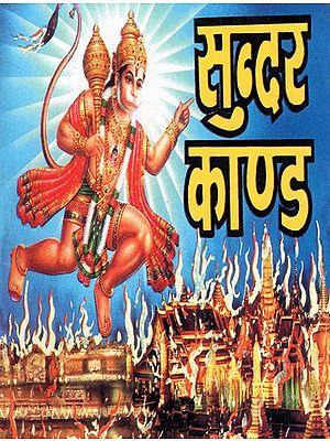 सुन्दर काण्ड- Sundar Kand