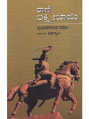 Rani Lakshmibai (Kannada)
