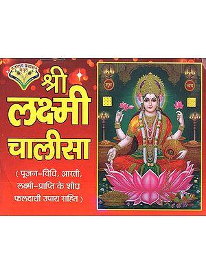 श्री लक्ष्मी चालीसा- Shree Lakshmi Chalisa