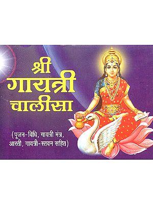श्री गायत्री चालीसा- Shree Gayatri Chalisa
