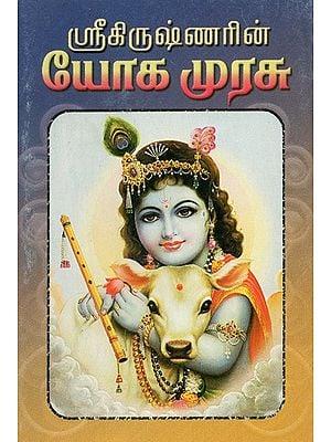 Sri Krishnarin Yoga Murasu (Tamil)