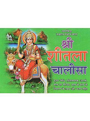 श्री शीतला चालीसा- Shree Shitala Chalisa