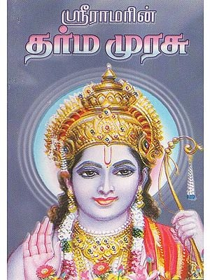 Sri Ramabiranin Dharma Murasu (Tamil)