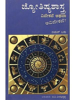 Astrology: Sense or Nonsense (Kannada)