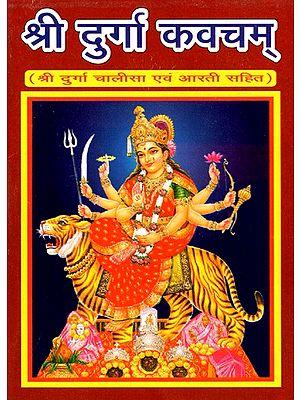 श्री दुर्गा कवचम्- Shree Durga Kavacham (With Durga Chalisa And Arti)