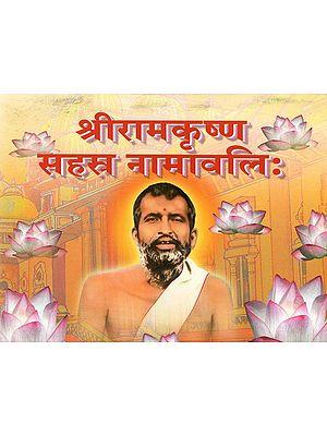 श्रीरामकृष्ण सहस्त्र नामावलिः - Sri Ramakrishna Sahasra Namavali