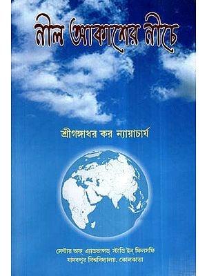 Nil Akaser Nice- Under the Blue Firmament (Bengali)