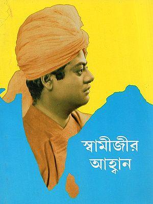 Swamijir Ahwan (Bengali)