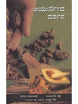 Ayurveda Unravelled (English)