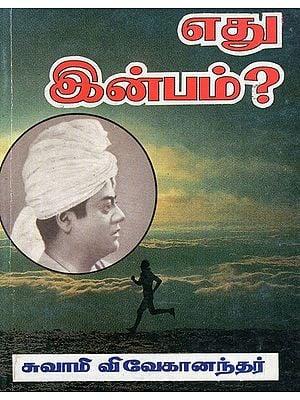 Edhu Inbam (Tamil)