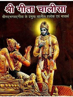 श्री गीता चालीसा- Geeta Chalisa
