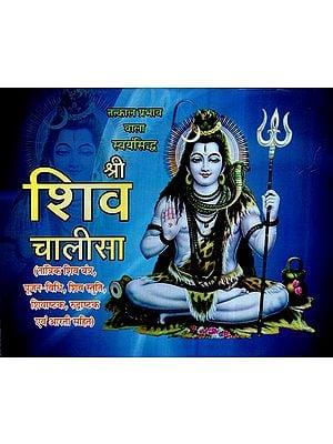 श्री शिव चालीसा- Shri Shiv Chalisa