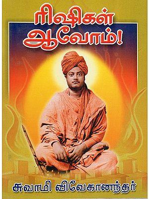 Rishigal Aavom (Tamil)