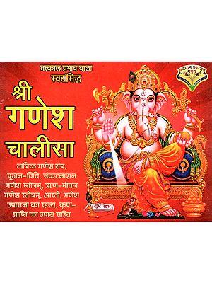 श्री गणेश चालीसा- Shree Ganesh Chalisa