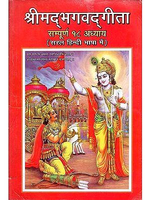 श्रीमद्भगवद्गीता सम्पूर्ण १८ अध्याय : Shrimadbhagavadgita Complete 18 Chapters
