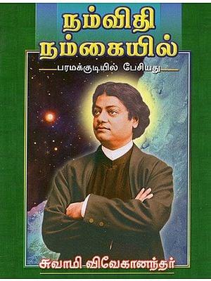 Nam Vidhi Nam kaiyil (Tamil)