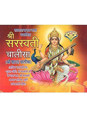 श्री सरस्वती चालीसा- Shree Saraswati Chalisa