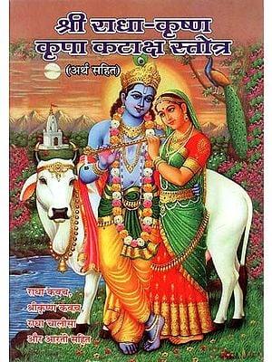 श्री राधा - कृष्णा कृपा कटाक्ष स्त्रोत - अर्थ सहित : Sri Radha - Krishna Kripa Kataaksh Strot - With Meaning