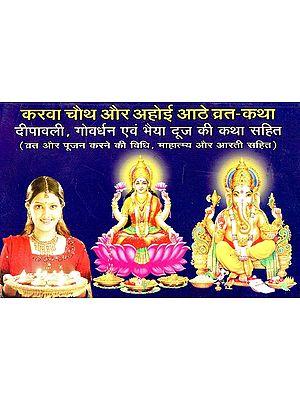 करवा चौथ और अहोई आठे व्रत - कथा : Karava Chauth Aur Ahoi Aathe Vrat - Katha