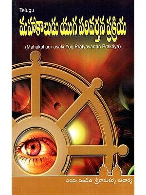 Mahakal aur usaki Yug Pratyavartan Prakriya (Telugu)
