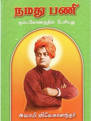 Namadhu Pani: Our Mission (Tamil)