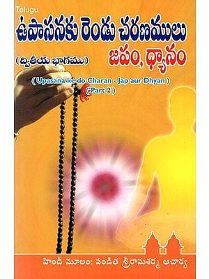 Upasana ke do Charan- Jap aur Dhyan Part-2 (Telugu)