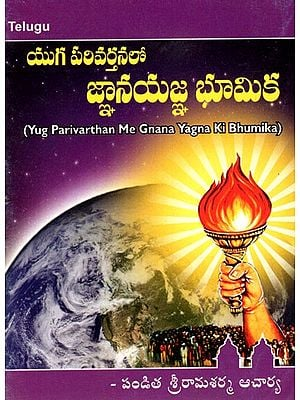 Yug Parivarthan Me Gnana Yagna Ki Bhumika (Telugu)