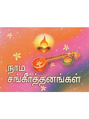 Nama Sankirtanangal (Tamil)
