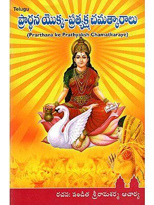 Prarthana ke Prathyaksh Chamatkaraye (Telugu)