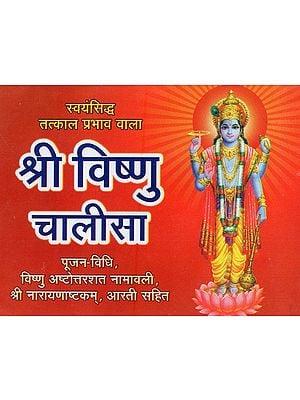श्री विष्णु चालीसा - Shri Vishnu Chalisa