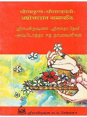 Ashtottarashata Namavali (Tamil)