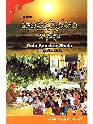 Bala Sanskar Shala Margadarshika (Telugu)