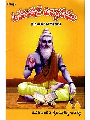 Upanishad Vignan (Telugu)