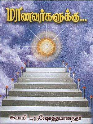 Manavargalukku (Tamil)