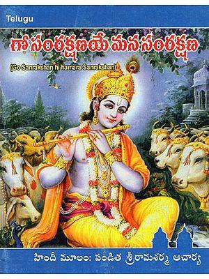 Save the Cow-  It Saves us (Telugu)