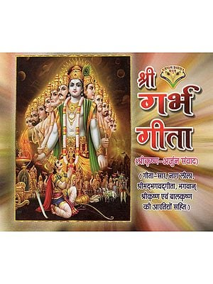 श्री गर्भ गीता - Shri Garbh Geeta