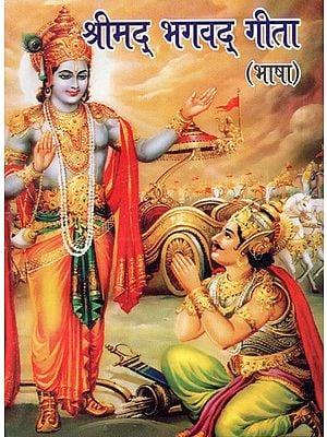 श्रीमद् भगवद् गीता - Shrimad Bhagavad Gita