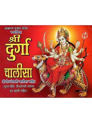 श्री दुर्गा चालीसा- Shree Durga Chalisa