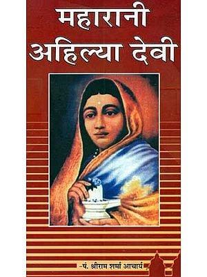 महारानी अहिल्या देवी (Queen Ahilya Devi)