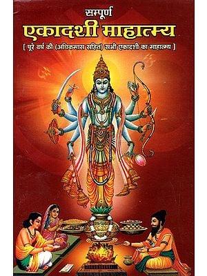 सम्पूर्ण एकादशी माहात्म्य- Complete Ekadashi Mahatmya