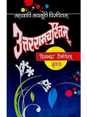 उत्तररामचरितम्- Uttara Rama Carita