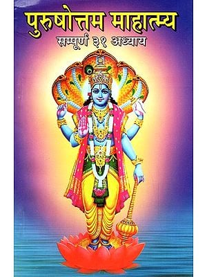 पुरुषोत्तम माहात्म्य- Purushottam Mahatmya (All 32 Lessons)