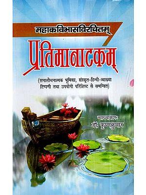 प्रतिमानाटकम्- Pratima Natakam of Mahakavi Bhasa